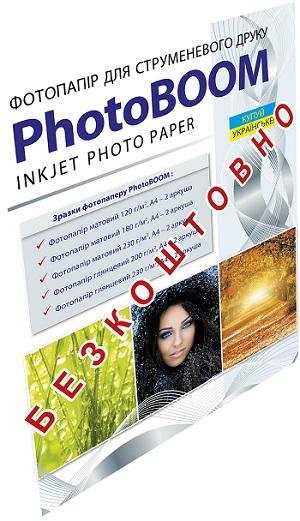 Безкоштовні зразки фотопаперу PhotoBOOM ! (детальніше...)