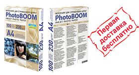 Покупай фотобумагу PhotoBOOM и гарантировано получай подарок !
