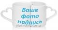 Чашка с Вашим дизайном для влюбленных LOVER (2 шт)  2
