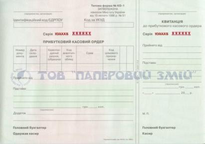 Приходный кассовый ордер, А5, 50 листов (КО-1)