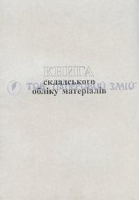 Книга складского учета материалов, А4, 48 листов