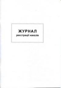 Журнал регистрации приказов, А4, 48 листов