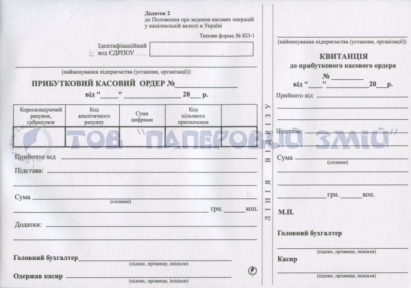Приходный кассовый ордер, А5, 100 листов