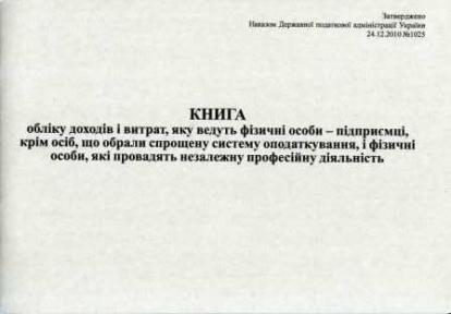 Книга учета доходов и расходов ФОП, А4, 48 листов