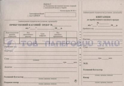 Приходный кассовый ордер, А5, 100 листов (КО-1)