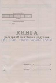 Книга регистрации платежных поручений, А4, 48 листов
