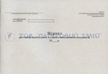 Журнал регистрации ПКО и РКО, А4, 24 листа