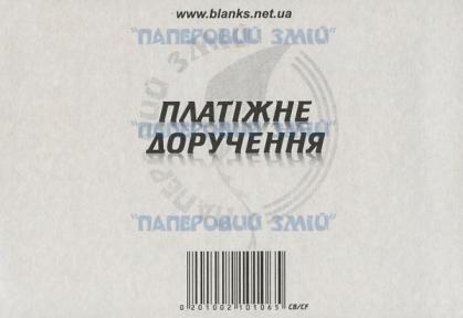 Платежное поручение на самокопирующей бумаге, А5, 100 листов