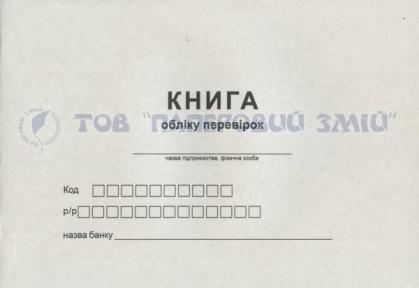 Журнал проверок, А4, 24 листа