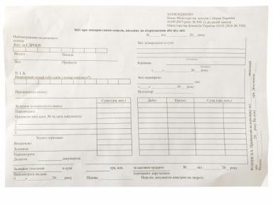 Отчет об использовании средств, предоставленных на командировку или под отчет, А5, 100 листов