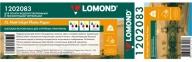 Бумага Lomond для струйных принтеров, матовая, 140 г/м2, 1070 мм х 30 метров